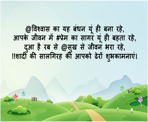 Marriage anniversary wishes in hindi sms