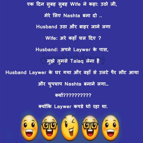 जोक्स in हिंदी Pati Patni Hindi Chutkule for Facebook