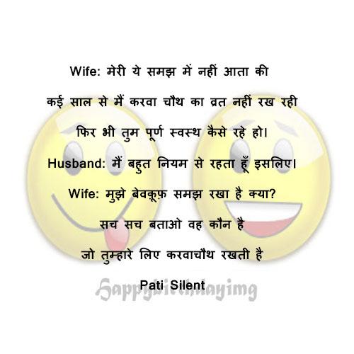 Husband Wife aur Karwa Chauth Joke in Hindi chutkule for facebook