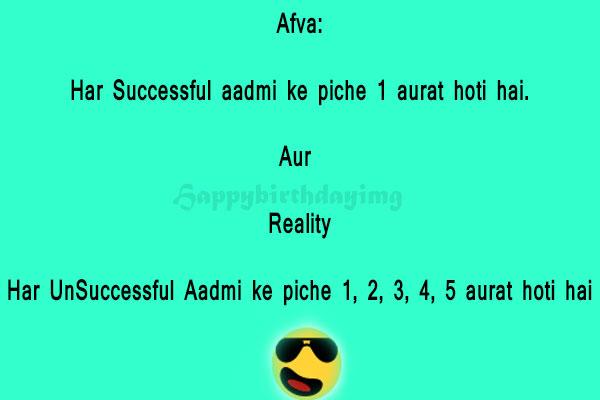 Facts Reality Humor Afva Husband Wife Joke in Hindi for Whatsapp