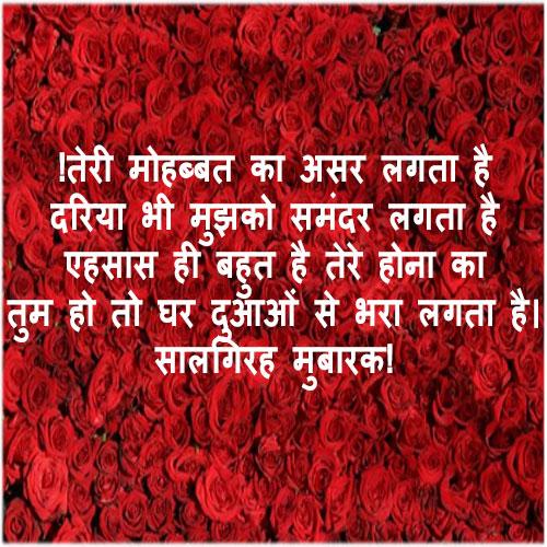 Wedding anniversary wishes for husban