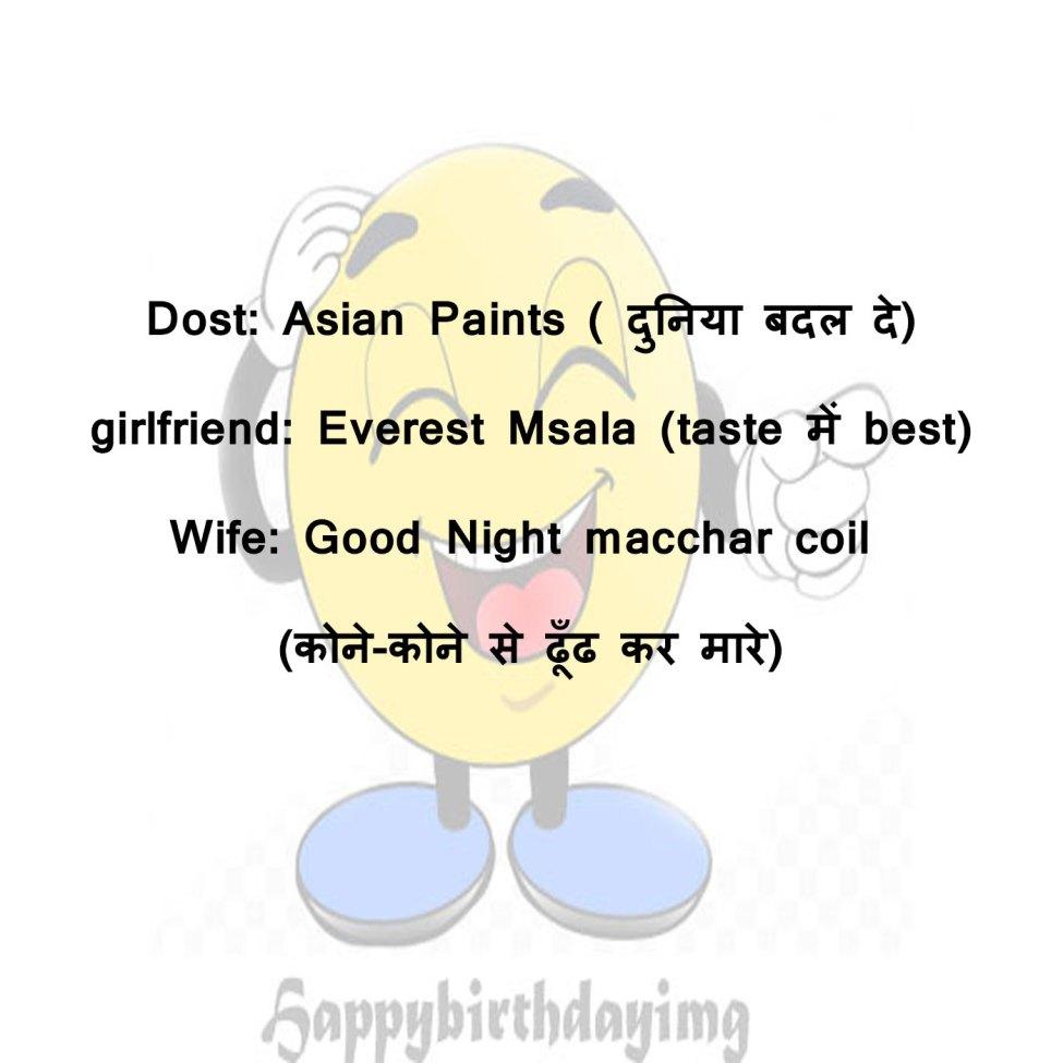Wife friend girlfriend joke in hindi