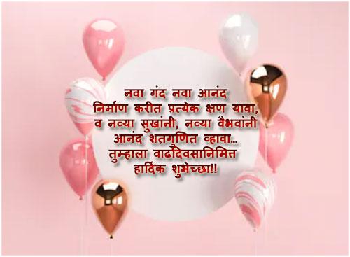 Birthday messages in marathi for best friend HD download