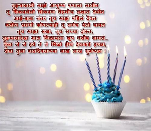 Happy Birthday wishes SMS in marathi for best friend whatsapp status