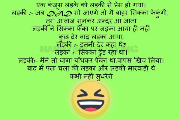 kanjoos-Marwari-jokes-funny