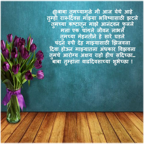 Birthday status in marathi for father whatsapp status image बाबांला वाढदिवसाच्याशुभेच्छा
