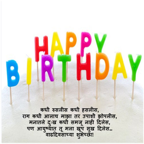 Birthday status in marathi for wife whatsapp status image बायकोलावाढदिवसाच्या शुभेच्छा