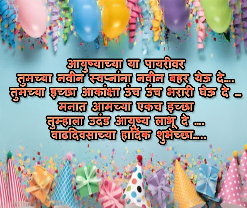 best birthday wishes for brother in marathi
