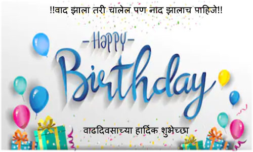Birthday wishes in marathi for brother