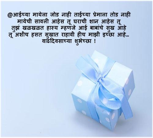 Birthday status in marathi for mother whatsapp status