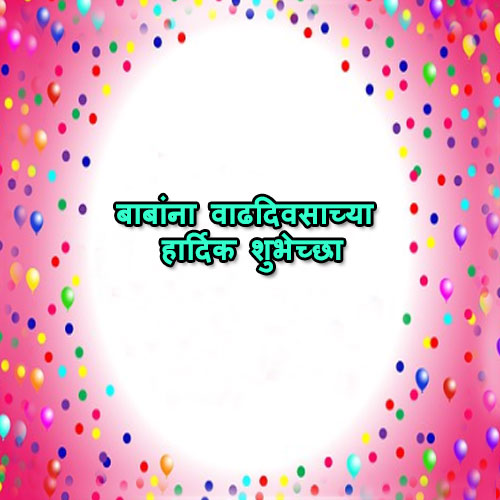 Birthday wishes for father from daughterin marathi