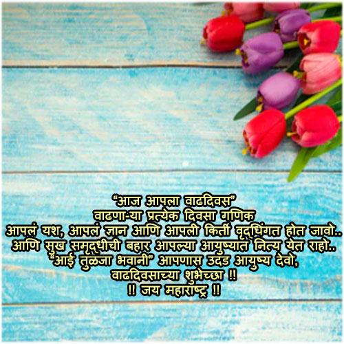 Birthday wishes status in marathi