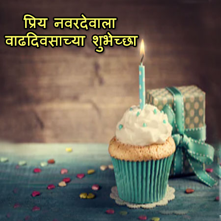 birthday wishes status for husband in marathi