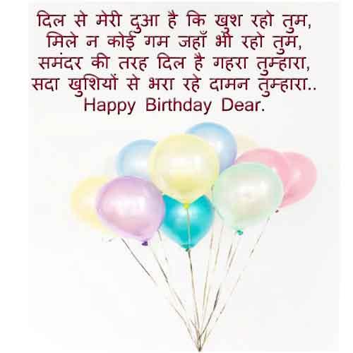 bday shayari in hindi 1