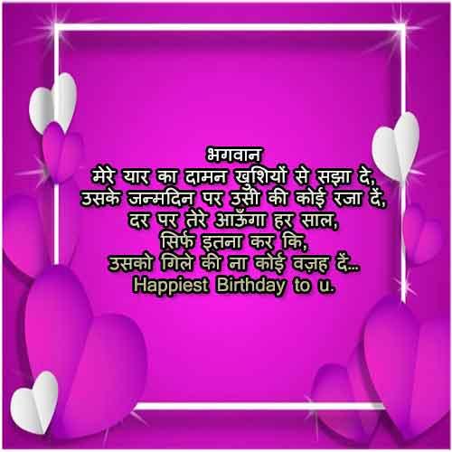 friend birthday shayari 5