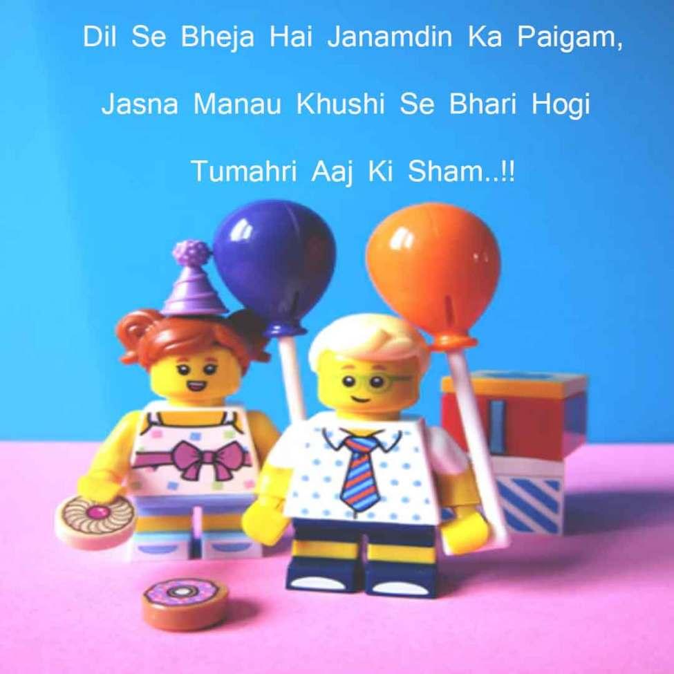 2 Line Birthday Shayari for GF