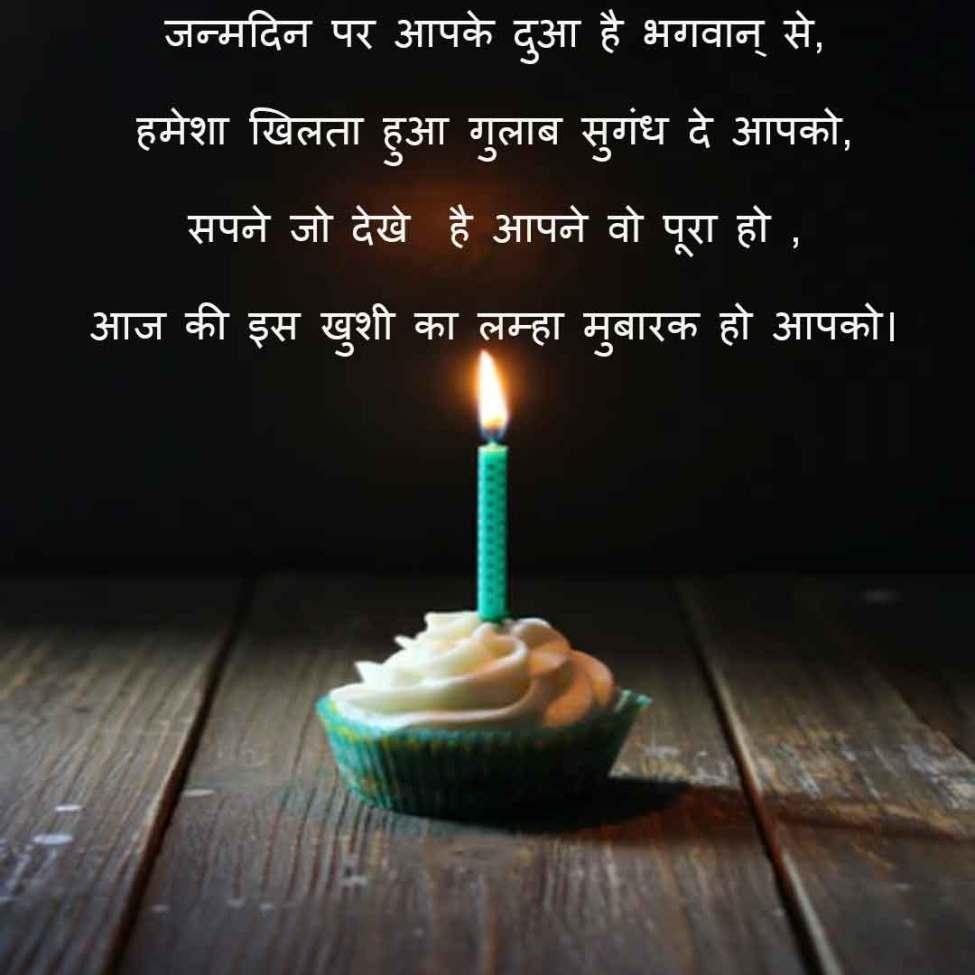 Birthday Shayari 2 Line in Hindi