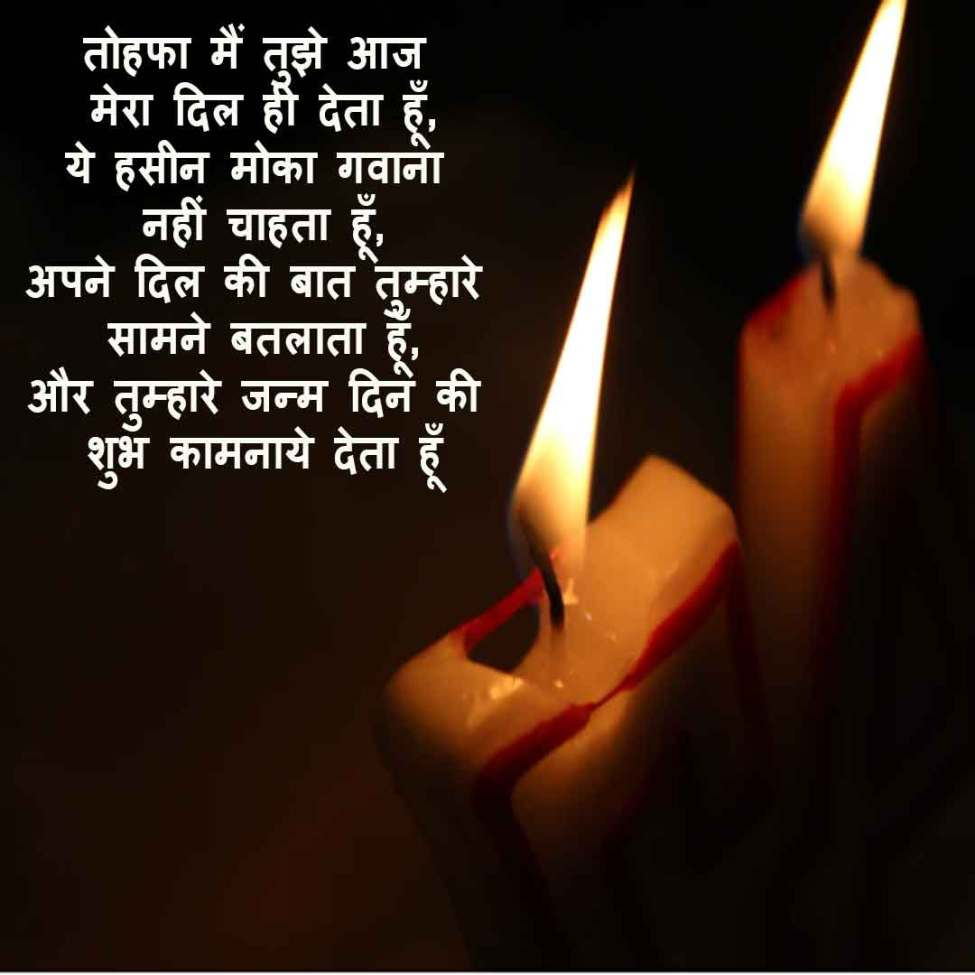 Happy Birthday Shayari Download - 4