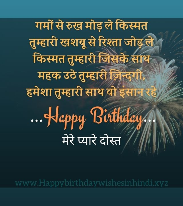 Happy birthday wishes hindi for best friends