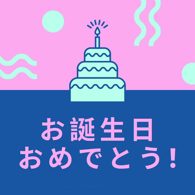 Happy Birthday In Japanese Japanese Birthday Wishes And Traditions