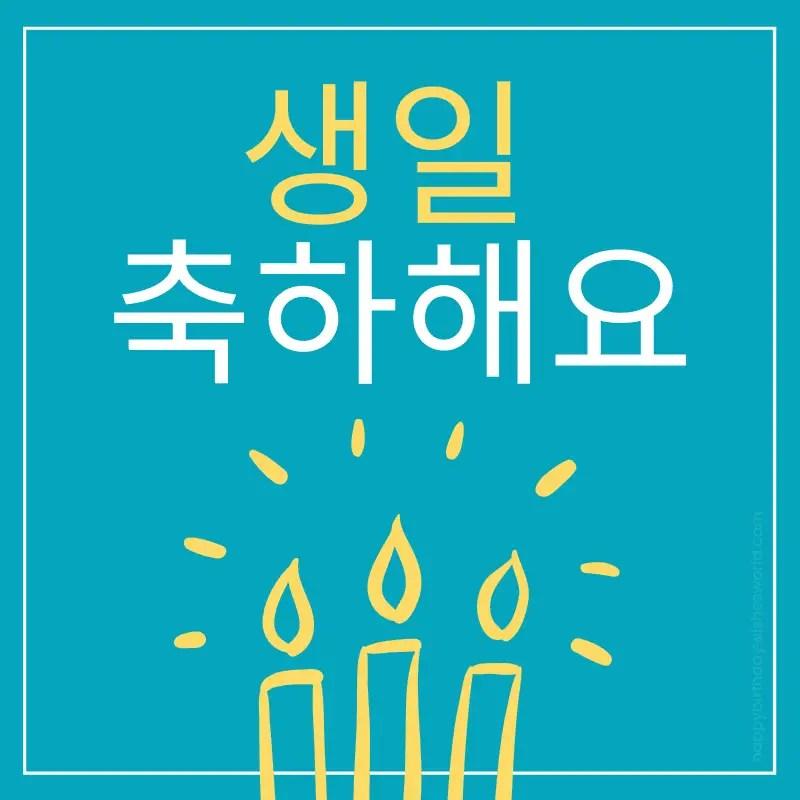 Happy Birthday In Korean Korean Birthday Wishes And Customs