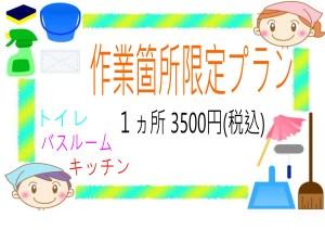 家事代行 家政婦 トイレ バスルーム キッチン 函館絵