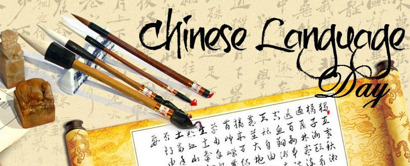 Chinese Language Day – April 20, 2021