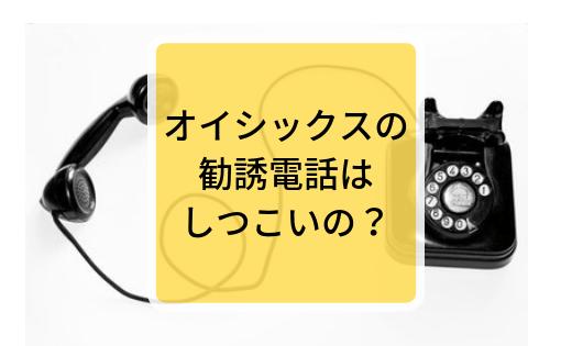 オイシックスの勧誘電話には絶対出て!秘密のお得情報がゲットできるよ!