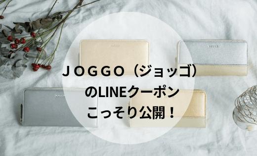 【LINEクーポン】JOGGO(ジョッゴ)のクーポン、LINEでもらえるって知ってた??【裏技】