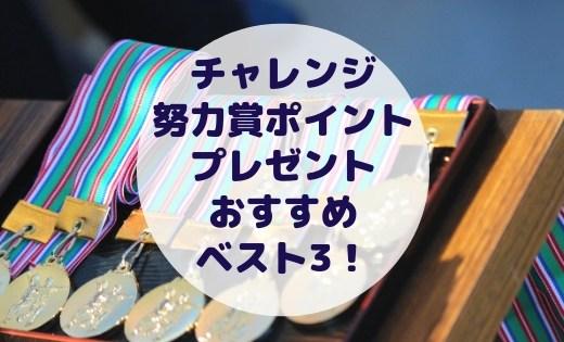 チャレンジ努力賞ポイントプレゼントのおすすめ商品ベスト3【進研ゼミ小学講座】