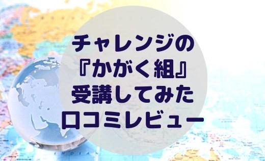 【進研ゼミ】小学講座のチャレンジ『かがく組』3・4年生の評判は?【口コミレビュー】