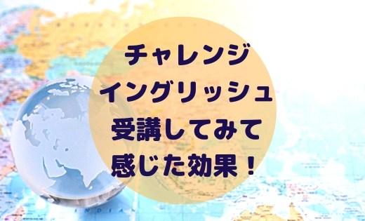 【体験談】進研ゼミ チャレンジイングリッシュは効果なし?【口コミレビュー】