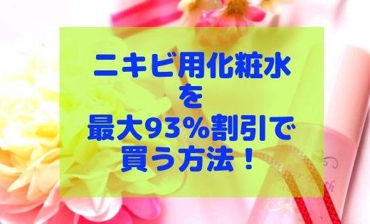 【2019】ニキビケア用化粧水は通販の初回限定割引がおすすめ!【8選】