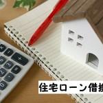 新生銀行の住宅ローン借り換えは諸費用・手数料が安いのが魅力!しかし致命的なデメリットがあった