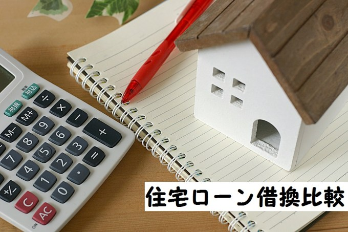 住宅ローン借換比較