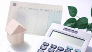住宅ローン借り換え計画