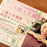 スタジオアリスの入園入学撮影キャンペーンのまとめ!スーツ&ワンピースレンタルが無料