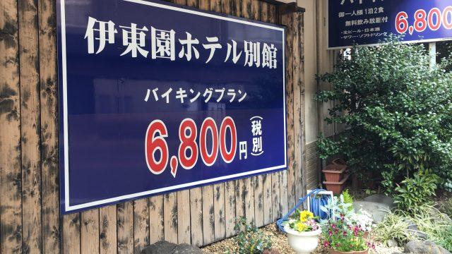 伊東園ホテルブログ口コミ評判レポ