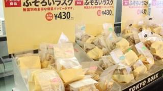東京ラスク伊豆ファクトリー