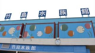 竹島水族館のブログレビュー
