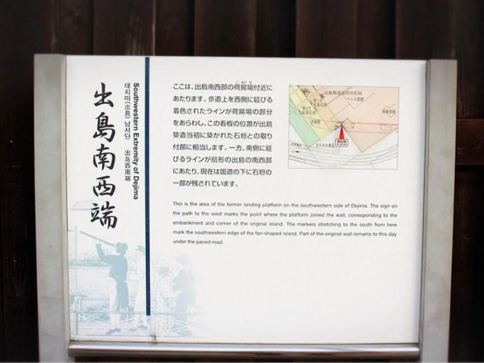 長崎出島の観光