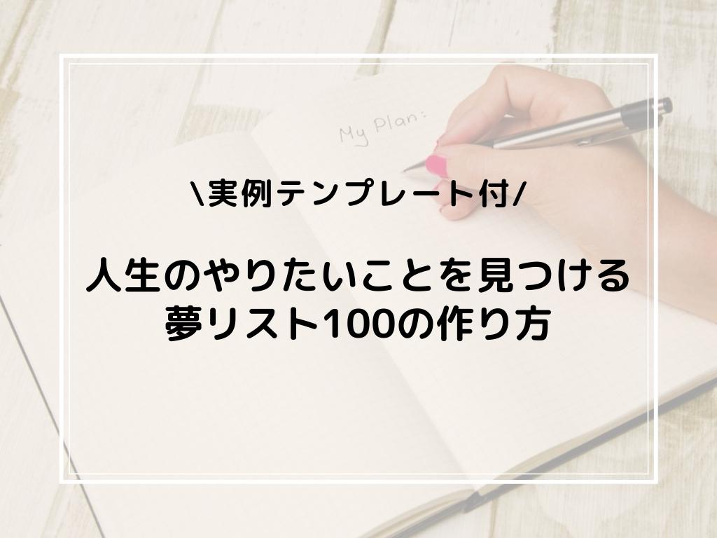 夢リスト100の作り方