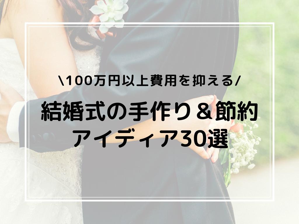 結婚式の手作り&節約アイディア