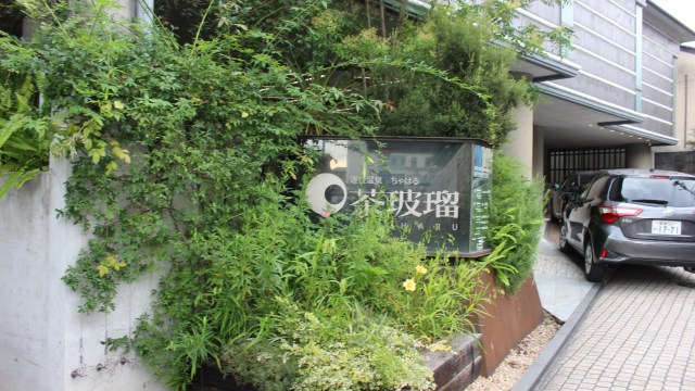 茶波留の口コミ/評判