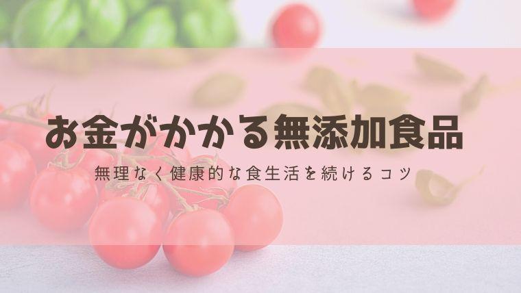 無添加食品【ブログ】