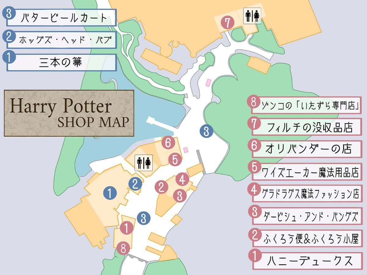 ハリーポッターエリアのショップMAP