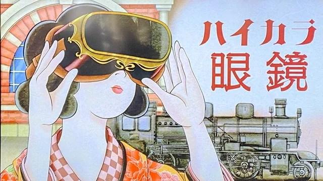 ハイカラ眼鏡 VRゴーグル