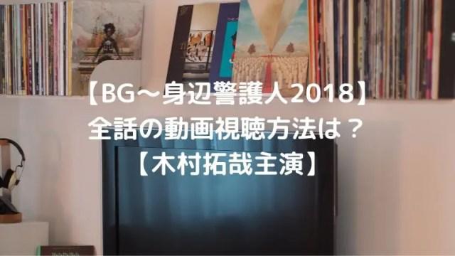 【BG~身辺警護人2018】全話の動画視聴方法は?【木村拓哉主演】