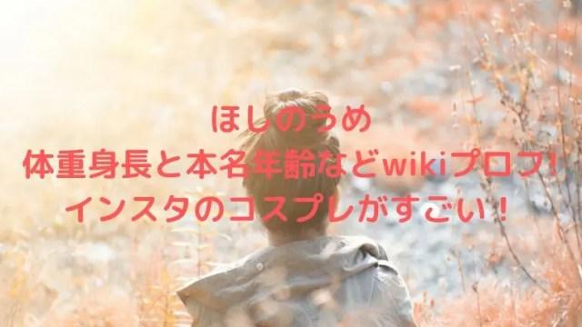ほしのうめ体重身長と本名年齢などwikiプロフ!インスタのコスプレがすごい!
