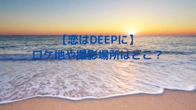 【恋はDEEPに】ロケ地や撮影場所はどこ?綾野剛や石原さとみの目撃情報はある?